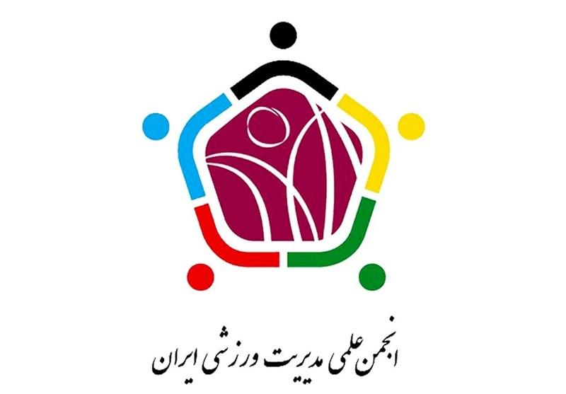 انتصاب رئیس انجمن علمی مدیریت ورزش در استان تهران