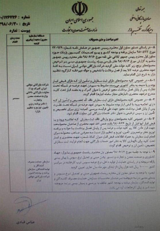 1398070310023316718488434 - ورود دفتر بازرسی ویژه رییسجمهور به موضوع ترخیص برنج/ توزیع برنجهای وارداتی فعلاً ممنوع است