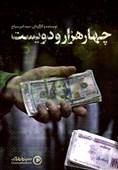 """پشتپرده بحرانهای اقتصادی سال 97 در مستند """"چهارهزار و دویست"""""""