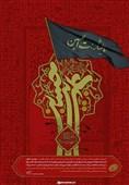 """روشنگری رهبر انقلاب درباره چهرهای ساختگی از """"امام سجاد(ع)"""""""