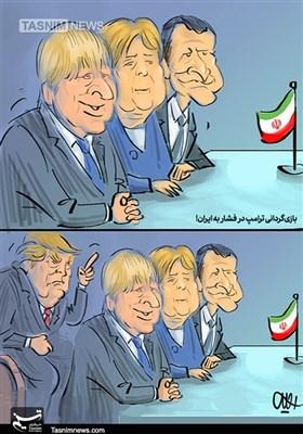 کاریکاتور/ بازی گردانی ترامپ در فشار به ایران!!!