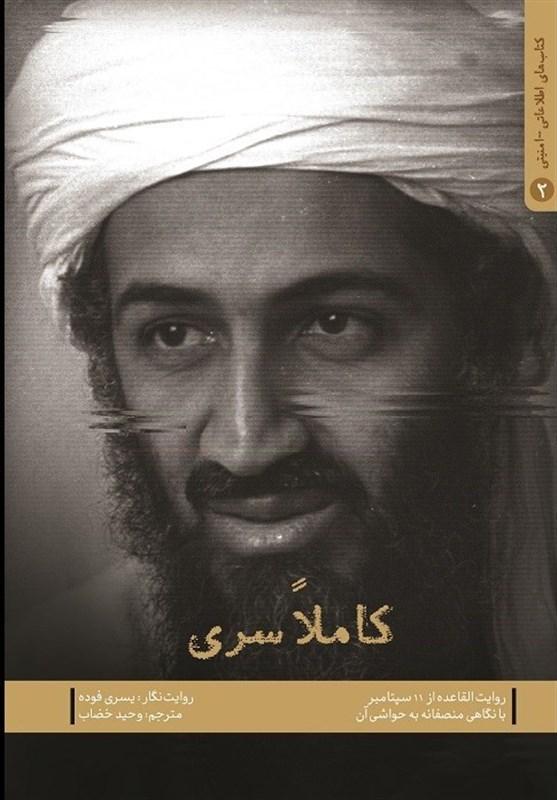 """روایت """"کاملا سری"""" از عملیات انتحاری 11 سپتامبر """"القاعده"""""""