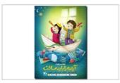 """پوستر """"روز جهانی کودک"""" رونمایی شد+عکس"""