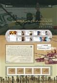 آغاز به کار بخش «دفاع مقدس» پایگاه اطلاعرسانی دفتر حفظ و نشر آثار رهبر انقلاب