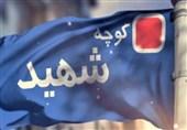 کرمان| حذف نام شهدا از کوچههای جیرفت عمدی نبود