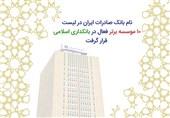 نام بانک صادرات ایران در لیست10 موسسه برتر فعال در بانکداری اسلامی قرار گرفت