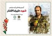 رونمایی از سردیس شهید علیرضا افشار در بوستان پایداری
