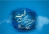 فراخوان پنجمین بازار بینالمللی هنرهای نمایشی ایران منتشر شد