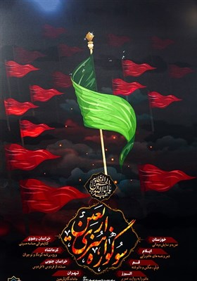 رونمایی از پوستر سوگواره هنری اربعین