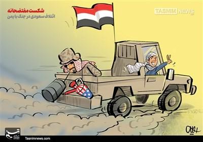جنگ یمن میں سعودی اتحاد کی شرمناک شکست
