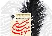 """نخستین محفل استانی شعر """"قرار"""" در آستان امام رئوف برگزار میشود + پوستر"""