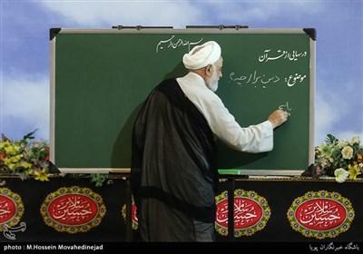 افتتاحیه بیست وهشتمین دوره مسابقات برنامه درسهایی از قرآن