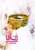 ماه رمضان متفاوت یک زوج طلبه/ سفر به روستایی پر از جادو و جنبل