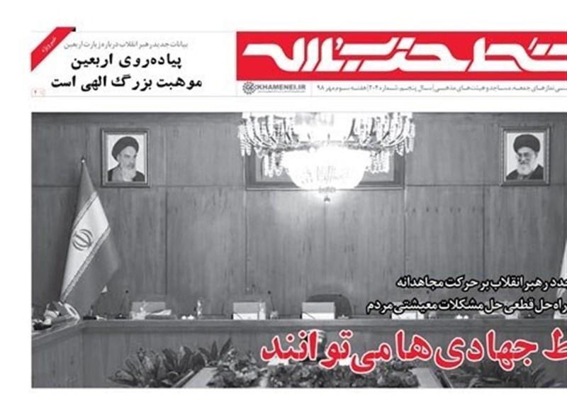خط حزبالله 204| فقط جهادیها میتوانند