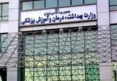 کمک 3 میلیاردی وزارت بهداشت به دانشگاههای علوم پزشکی کشور برای تجهیز فضاهای فرهنگی