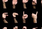 """""""زبان اشاره"""" در کتابهای درسی مدارس گنجانده شود"""