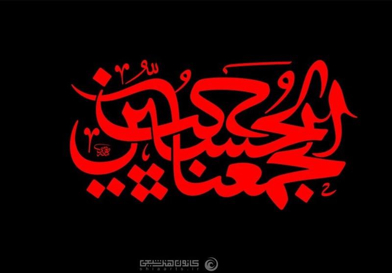"""موشنگرافیک """"الحسین یجمعنا"""" منتشر شد+فیلم"""