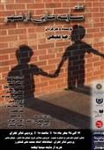 اخبار تئاتر|«سایههایی از شهر» بر سردر پردیس تئاتر تهران