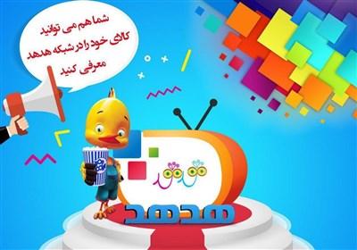 مسابقه تلفنی شبکه هدهد، نوروزی شد/ تلویزیون ماهوارهای که نگران کودکان است!