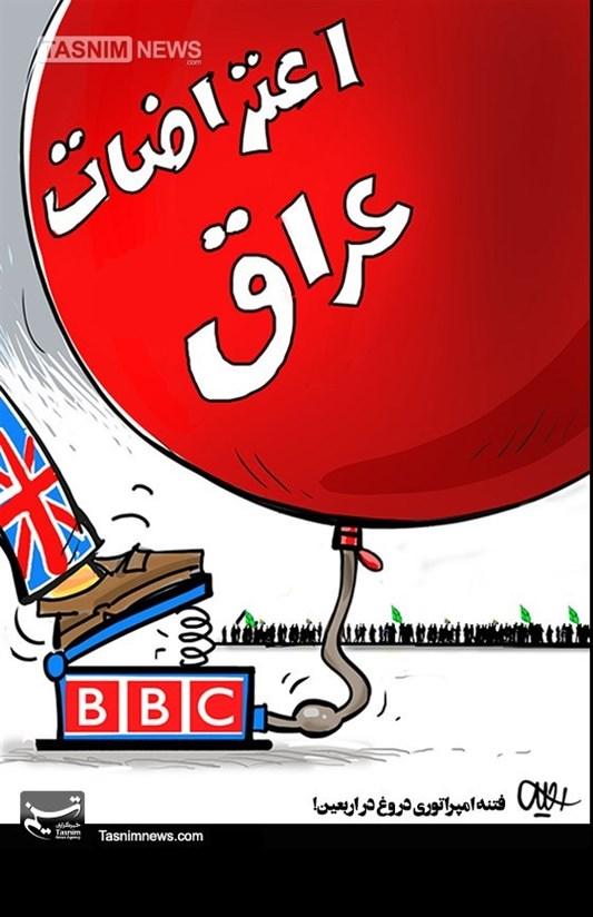 کاریکاتور/ امان از این همه بیطرفی امپراتوری دروغ «بیبیسی»!!!