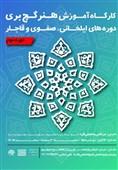 آموزش هنر گچبری در مرکز معماری اسلامی