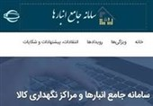 20 هزار انبار در استان گلستان ثبت سامانه جامع شد