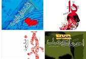 عرضه کتابهای «دا»، «احمد احمد» و «نامههای فهیمه» در قالب جدید