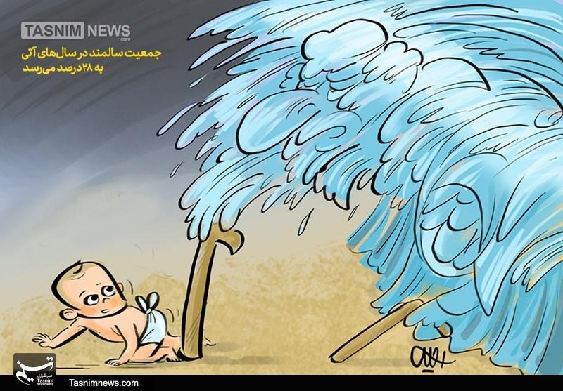 کاریکاتور/ بحران پیری از آنچه فکر میکنید به شما نزدیکتر است