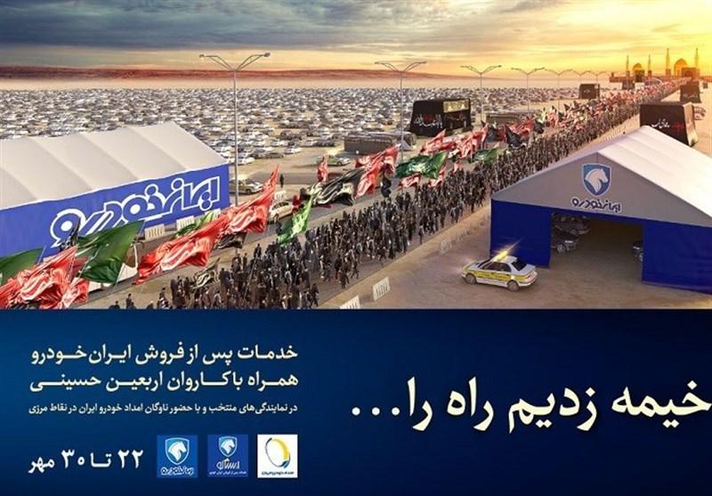 آغاز عملیات اجرایی «خیمه زدیم راه را...» خدمات پس از فروش ایرانخودرو
