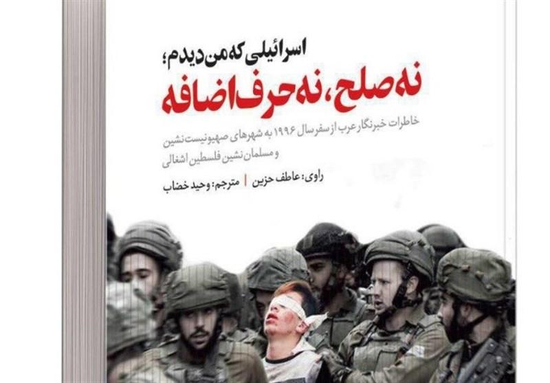 """خبرنگار مصری """"اسرار رژیم صهیونیستی"""" را منتشر کرد"""