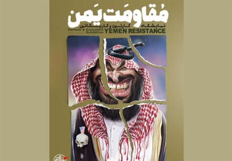 «مقاومت یمن» سوژه برپایی یک نمایشگاه تجسمی شد
