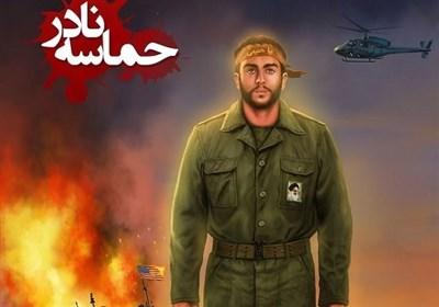 ماجرای ناو آمریکایی در سریال تلویزیونی/ شهید نادر مهدوی سوژه اصلی