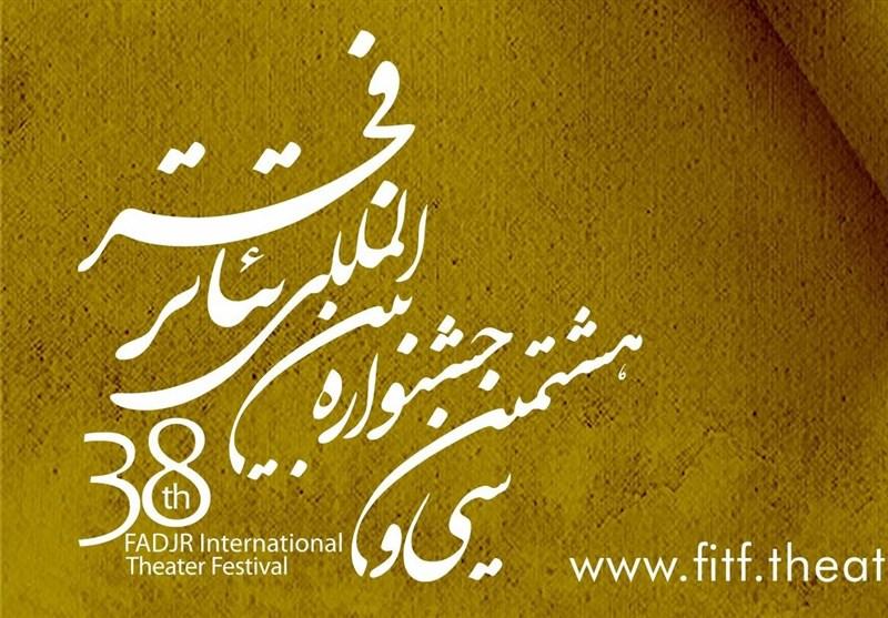 فراخوان مسابقه و نمایشگاه پوستر و اقلام تبلیغاتی جشنواره تئاتر فجر اعلام شد
