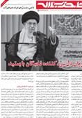خط حزبالله 205 | مقابل جریان دل سرد کننده نخبگان بایستید