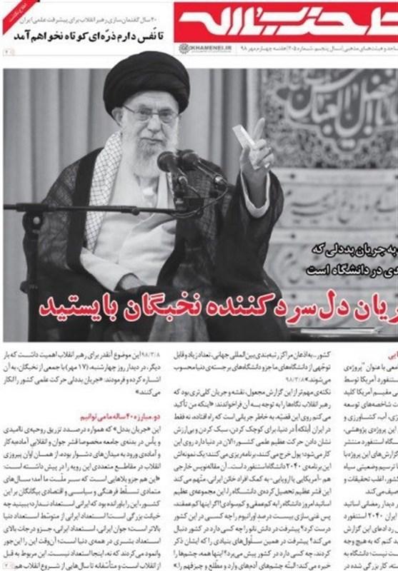 خط حزبالله 205   مقابل جریان دل سرد کننده نخبگان بایستید