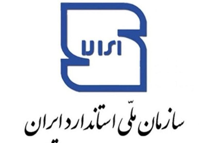 خراسان جنوبی| استاندارد زیربنای توسعه اقتصادی کشور است