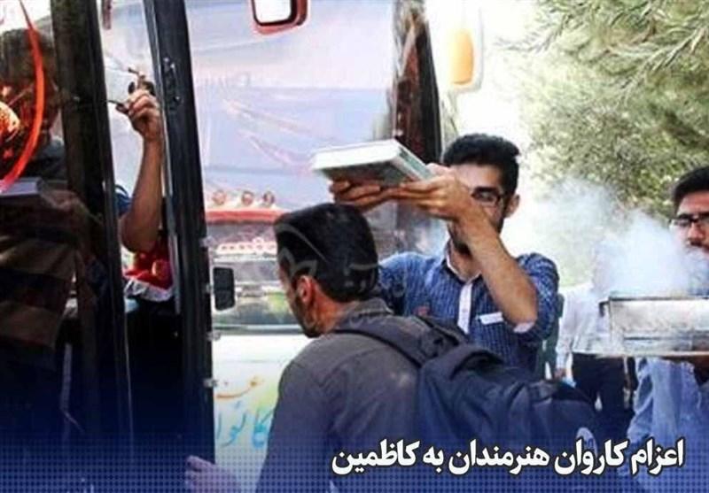 اخبار اربعین 98| اعزام کاروانهای سلامت و هنرمندان خراسان جنوبی به کاظمین