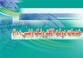 تهران| موافقت شهرداری با ایجاد دفاتر پلیس+10 و خدمات قضایی در اماکن مسکونی