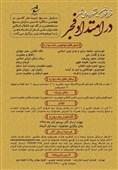 """فراخوان جشنواره ملی شعر """"در امتداد فجر"""" منتشر شد"""