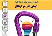 فارس از استانهای پرحادثه در سقوط از ارتفاع است
