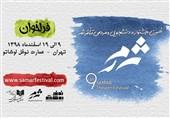 فراخوان نهمین جشنواره دانشجویی و مردمی تئاتر «ثمر» منتشر شد