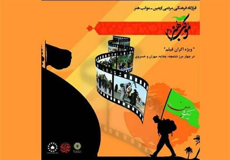 اخبار کوتاه سینما| سینما سیار برای زائران اربعین دایر شد/ نامزد اسکار مُرد