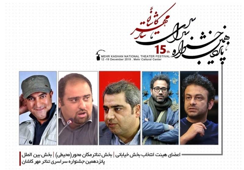 هیئت انتخاب جشنواره سراسری تئاتر مهر کاشان معرفی شد