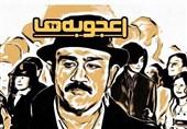 """جزئیات حضور """"مهران غفوریان"""" در کنار """"اعجوبهها"""" + فیلم"""