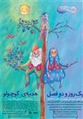 پوستر نمایشهای تازه کانون پرورش فکری کودکان و نوجوانان منتشر شد