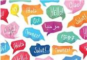 آموزش سایر زبانهای خارجی از بنبست خارج میشود؟