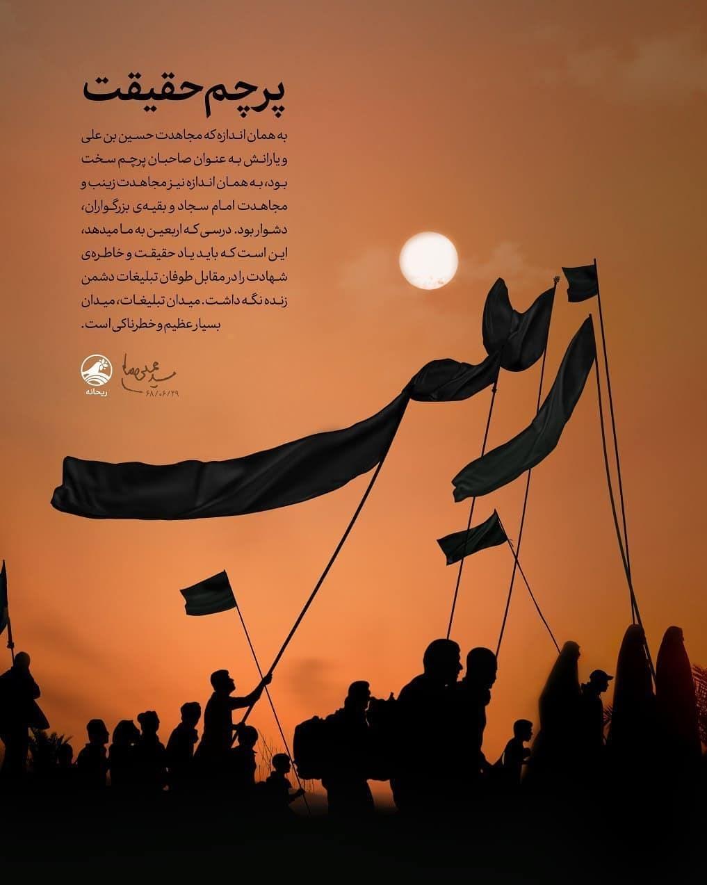 پوستر , اربعین حسینی| راهپیمایی اربعین , موکب تسنیم , هنرهای تجسمی ,