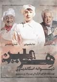 اخبار تئاتر|خسرو احمدی و رضا فیاضی در «هِرمِلین»