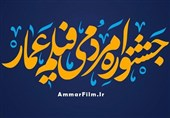 فراخوان جشنواره مردمی فیلم عمار منتشر شد