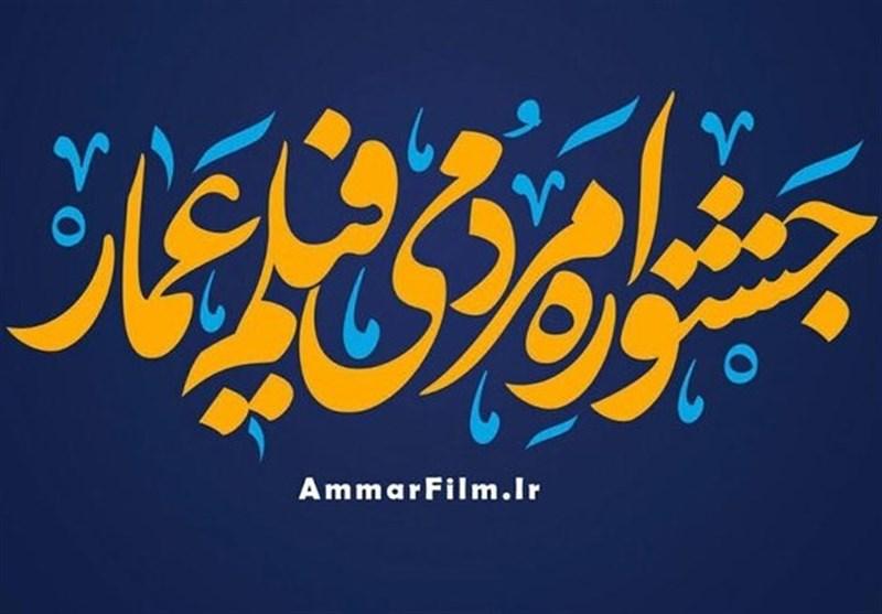 اعلام نامزدهای جایزه بخش مستند و داستانی دهمین جشنواره فیلم عمار